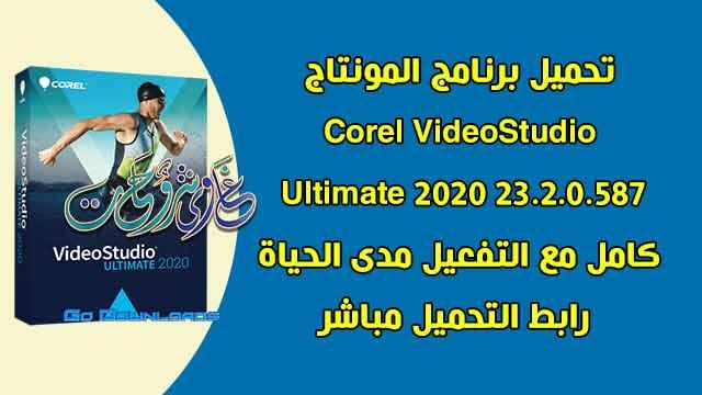 تحميل برنامج تعديل الفيديو Corel VideoStudio Ultimate 2020 23.2 كامل برابط مباشر