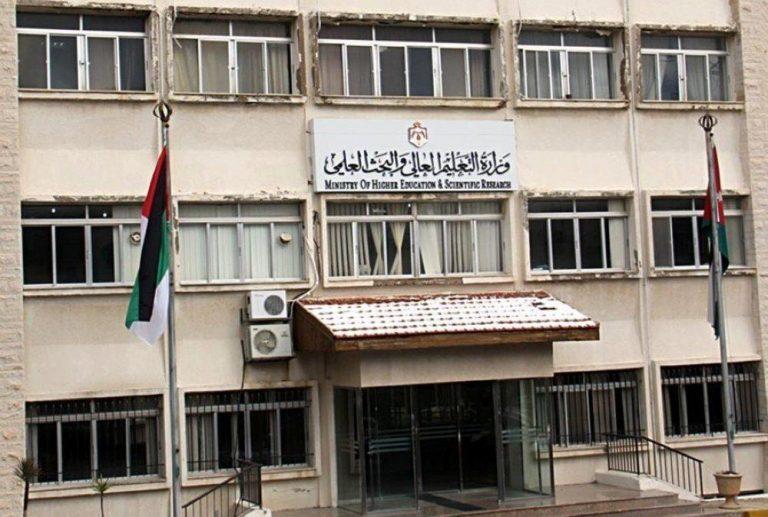 ظهرت اليوم وتم أعلان نتائج المنح والقروض 2021 في الأردن حسب الاسم والرقم الوطني موقع وزارة التعليم العالي والبحث العلمي بالأردن