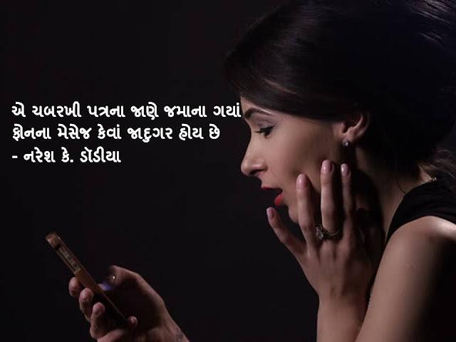 ए चबरखी पत्रना जाणे जमाना गयां Gujarati Sher By Naresh K. Dodia