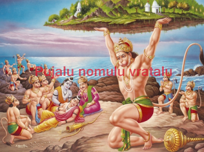Anjaneya dandakam in English,hanumana images