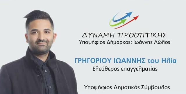 Ιωάννης Γρηγορίου: Υποψήφιος Δημοτικός Σύμβουλος Ηγουμενίτσας
