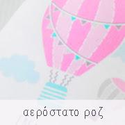 ροζ αερόστατο