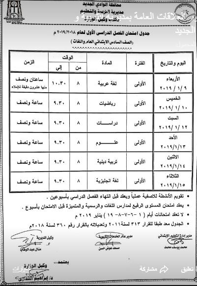 جدول امتحانات الصف السادس الابتدائي محافظة الوادي الجديد