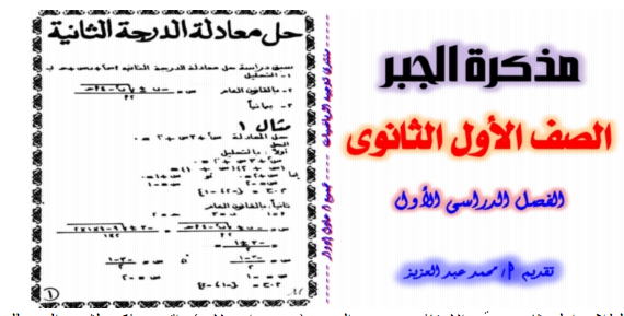 أقوي مذكرة جبر للصف الاول الثانوى ترم اول 2019 للاستاذ محمد عبدالعزيز