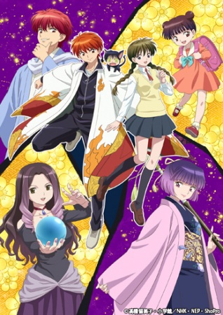 Kyoukai no Rinne (TV) 3rd Season 10/?? [HD+VL][Sub Esp][MEGA]