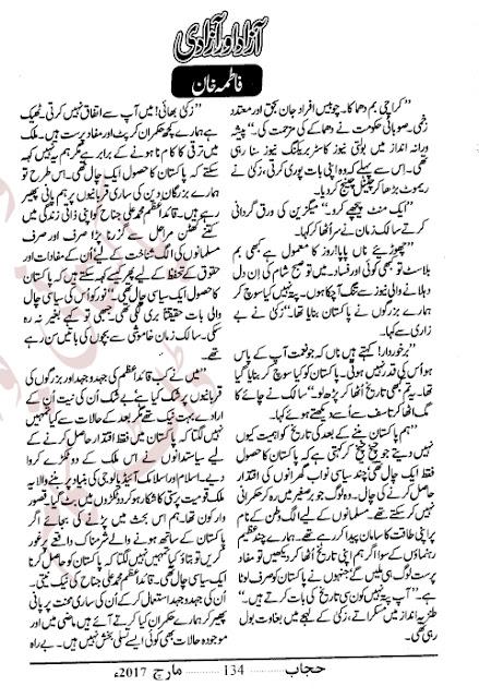 Azad aur azadi novel by Fatima Khan