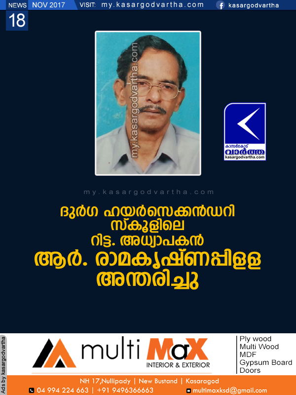 Kerala, News, Obituary, Kasargod, Kanhangad, Death, Rtd. Teacher R.Ramakrishna Pilla passes away.