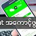 WeChat အေကာင့္ဖြင့္နည္း