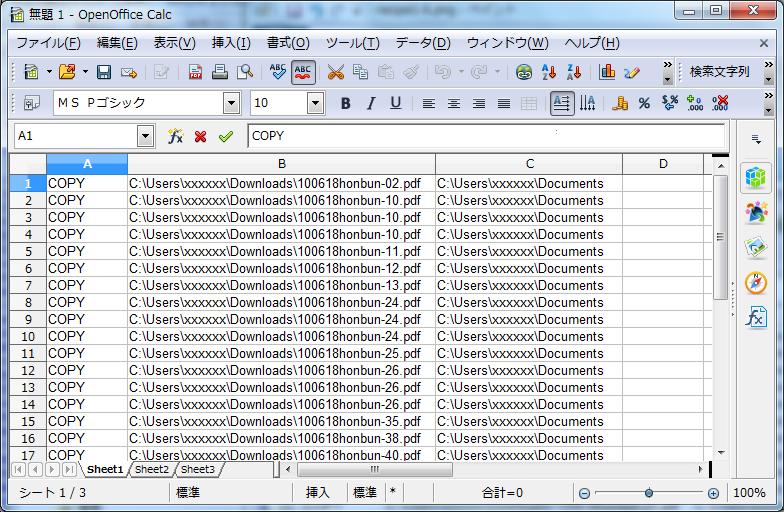 pdf 文字コピー alt 列
