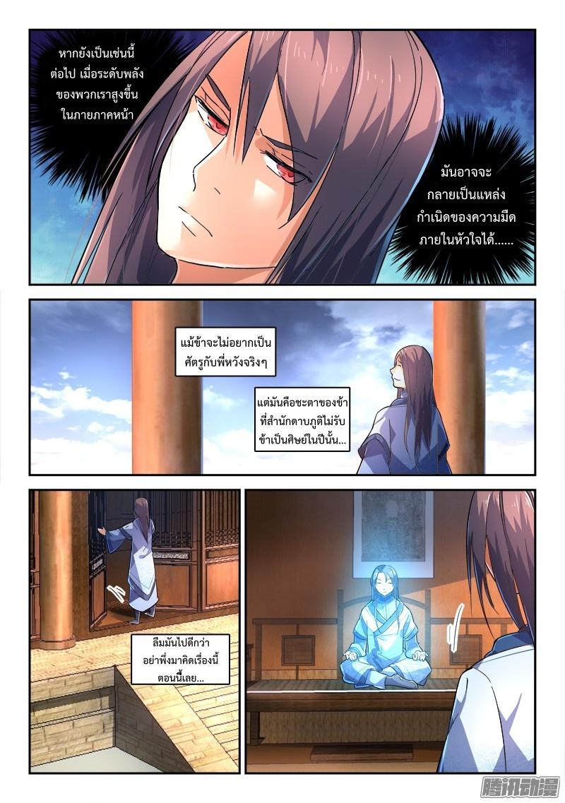 อ่านการ์ตูน Spirit Blade Mountain 223 ภาพที่ 7