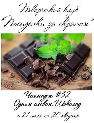 "Челлендж №32 ""Шоколад"""