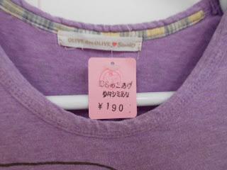100㎝   リサイクル Tシャツ オリーブデドール 紫 価格
