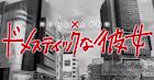 Kawakiwo Ameku Lyrics (Domestic na Kanojo Opening) - Minami