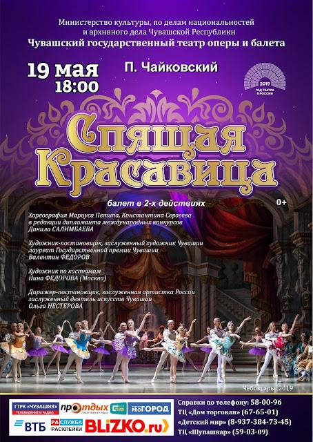 """Афиша, репертуар """"Театра оперы и балета"""""""
