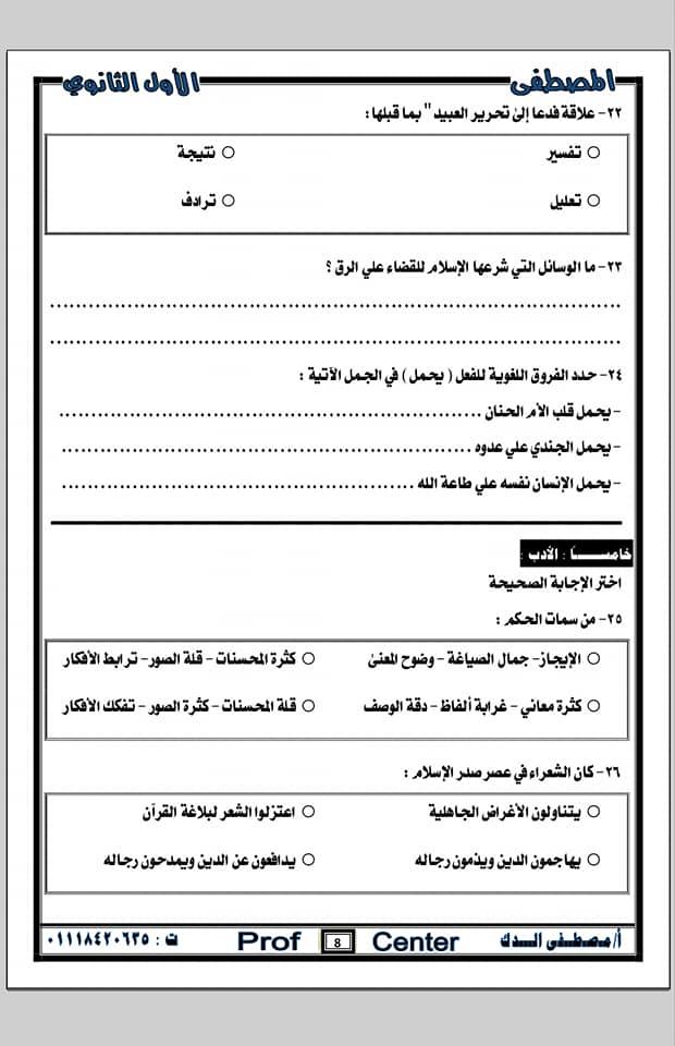 امتحان الفصل الدراسي الأول للصف الأول الثانوي (لغة عربية) نظام جديد أ/ مصطـفـى حامــد الــدِك 8