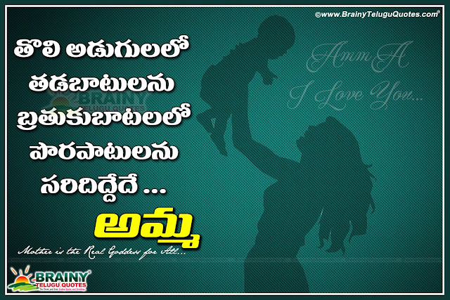 Telugu Language Best Mother Lines with Cute Baby and Mother Wallpapers,mother Best Meaning Quotes in Telugu,Amma Meeda Kavithalu Telugu Lo Mom Quotes in Telugu Language,Top Telugu Mother Love Messages and Greetings, Cute Telugu Best Wishes online, Telugu Latest Good Mother Messages and Greetings,Telugu Awesome Mothers Day Special Telugu quotes,Heart touching Amma kavithalu