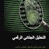 كتاب التحليل الجنائي الرقمي (عربي)