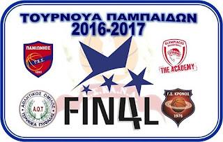 Η κλήρωση του final 4 των παμπαίδων Πανιώνιος- Τερψιθέα , Ολυμπιακός -Κρόνος Αγ. Δημ.