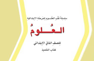 كتاب العلوم للصف الثاني الأبتدائي المنهج الجديد 2017- 2018