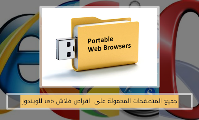 All-mobile-browsers-on-tablets-usb-for-Windows