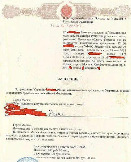 Нотариальный отказ от гражданства Украины