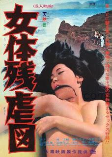 Kuikomi ama : Midare-gai (1982)