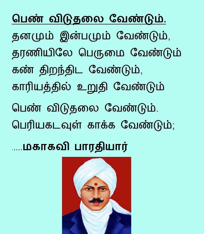 Nattupura padalgal lyrics in tamil