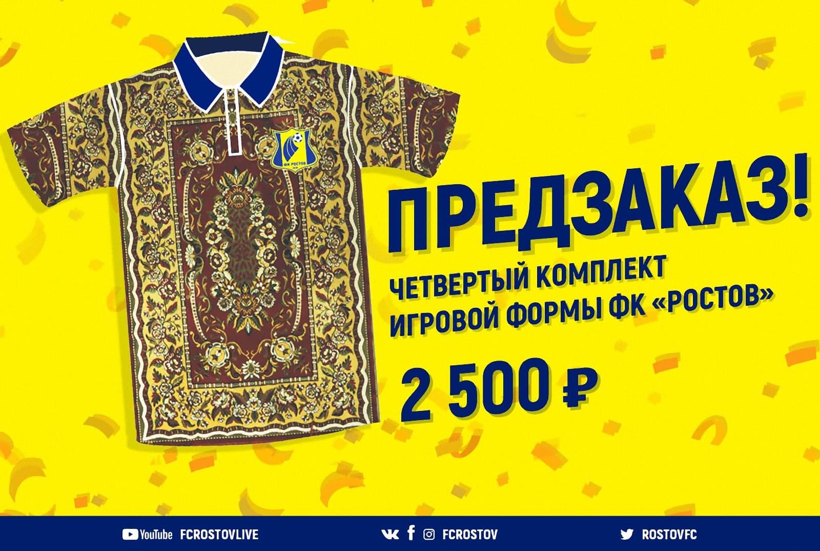 FCロストフ 2018-19 カーペット...