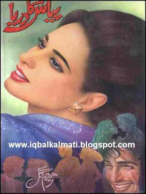 Piyas Ka Darya Novel