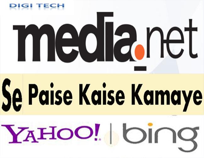 media.net se paise kaise kamate in hindi