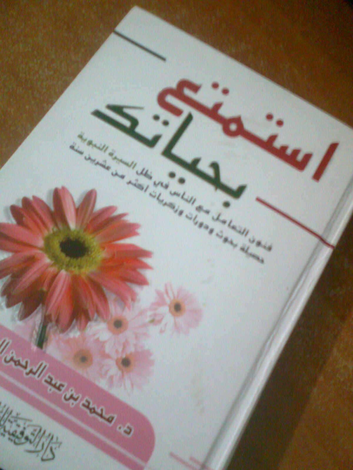 تلخيص كتاب استمتع بحياتك محمد العريفي