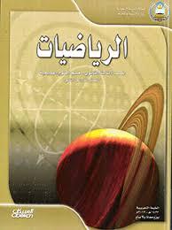 البحرالابيض المتوسط حقيقي ألم حل كتاب رياضيات ثالث ثانوي الفصل الاول Ortonaforrunners It