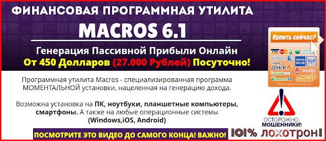 [Лохотрон] Финансовая программа утилита MACROS 6.1 и Михаил Савченко - это очередная ложь, развод на деньги Отзывы?
