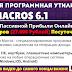 [Лохотрон] Финансовая программа утилита MACROS 6.1 Отзывы?