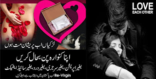 Artificial Hymen Pills In Peshawar