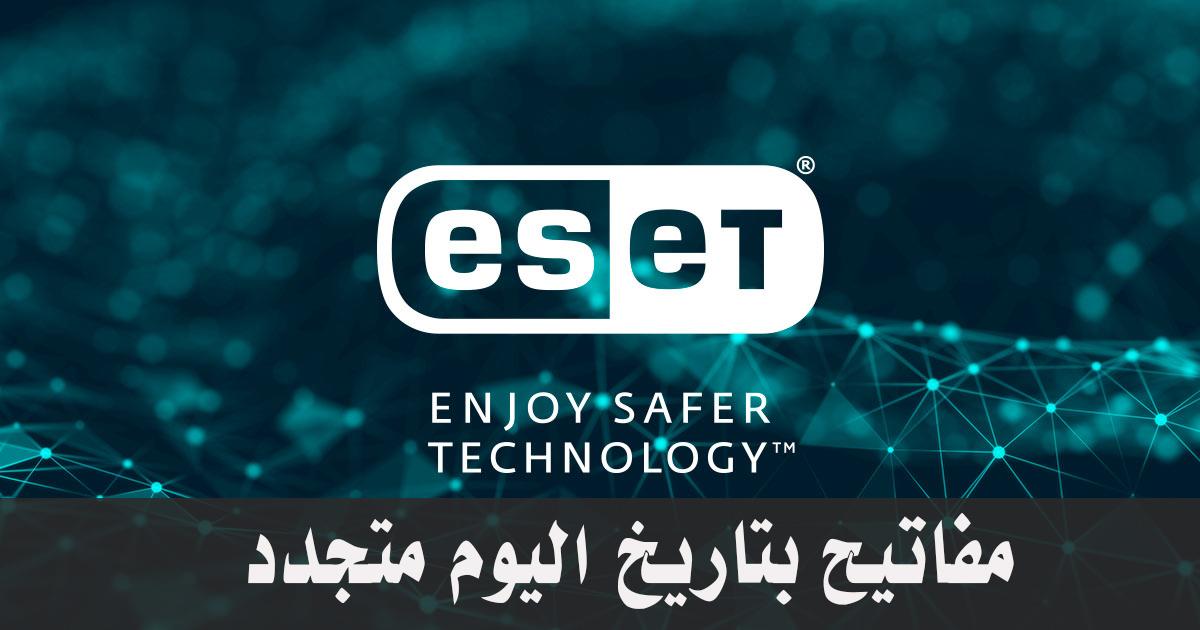 مفاتيح Eset Nod32 جديده بتاريخ اليوم متجدده باستمرار