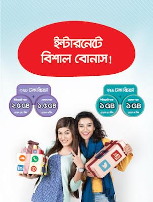 Airtel Internet Bumper Bonus 1GB and 1.5GB with 1GB and 2.5GB