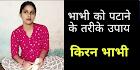 भाभी को पटाने के तरीके उपाय हिंदी में