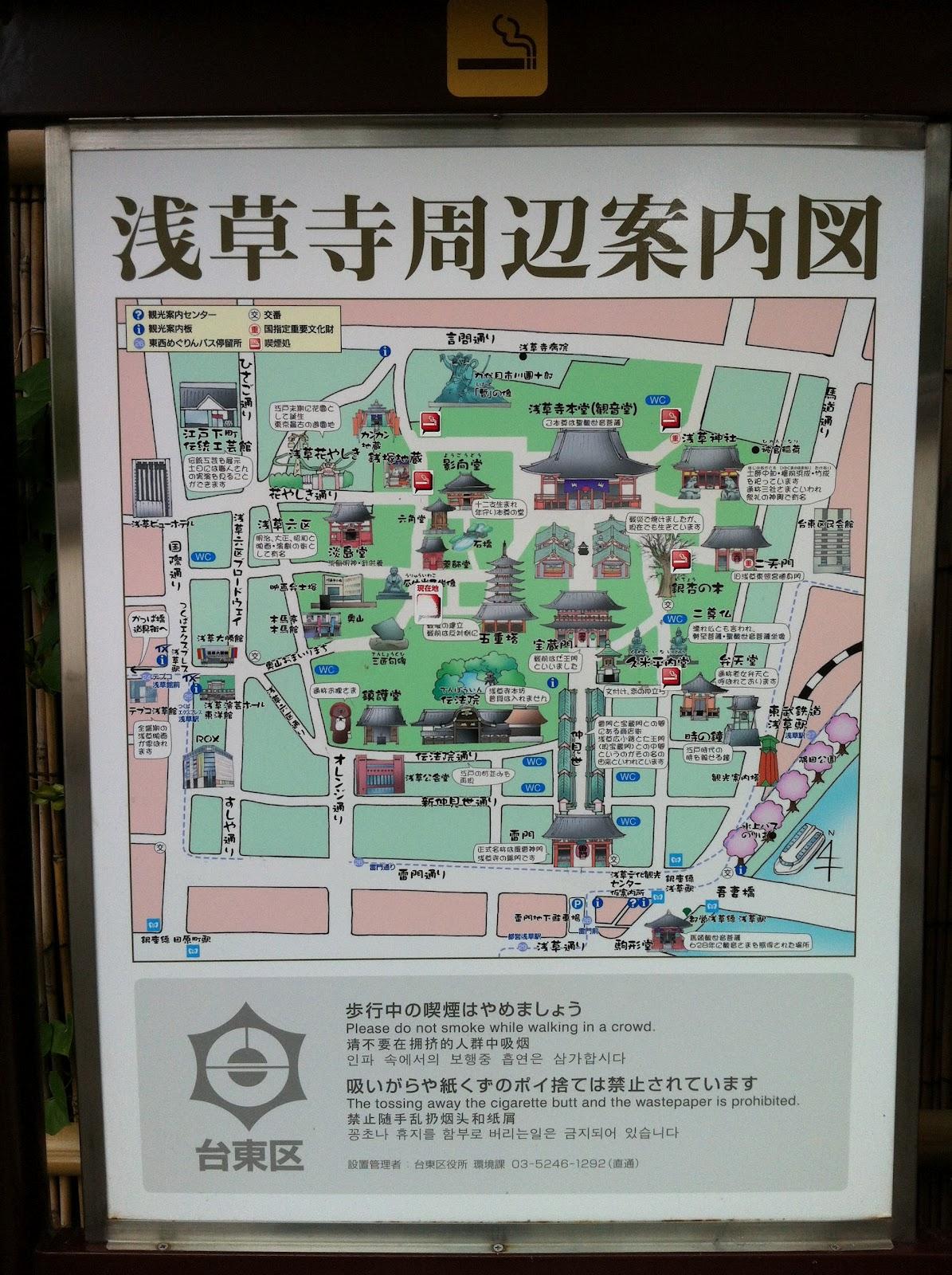 我在臺北天氣晴: Day 2 - 淺草寺