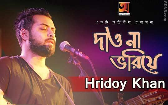 Dao Na Bhoriye - Hridoy Khan