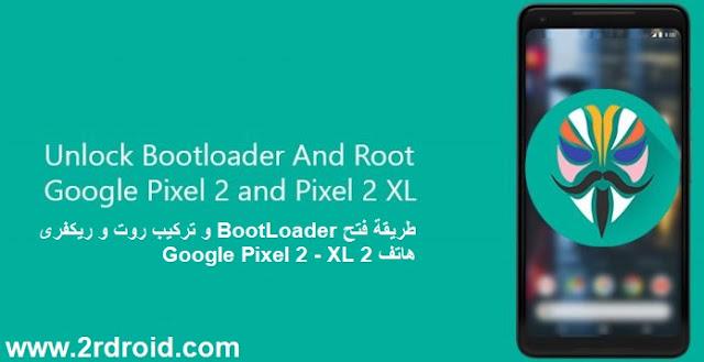 طريقة فتح BootLoader و تركيب روت و ريكفرى هاتف Google Pixel 2 - Pixel 2 XL