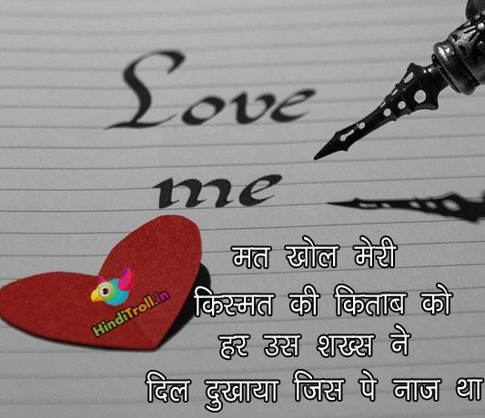 Mat Khol Meri Kismat Ki Kitaab Ko | Love Sad Hindi Comment Picture