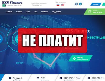 Скриншоты выплат с хайпа exs-finance.com