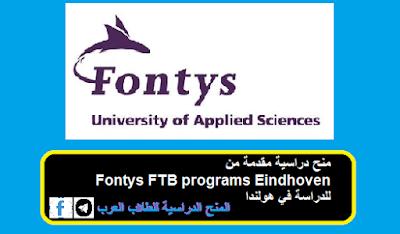 منح دراسية مقدمة من  Fontys FTB programs Eindhoven للدراسة في هولندا