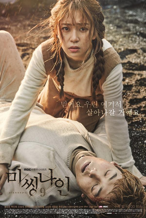 """Poster pertamanya telah dirilis untuk menggoda para pemirsa. Dalam poster tersebut terdapat caption: """"Trust, we will leave here alive""""."""