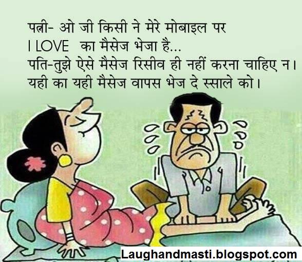 Funny Jokes: Funny Shadi Se Pareshan Pati Jokes in English