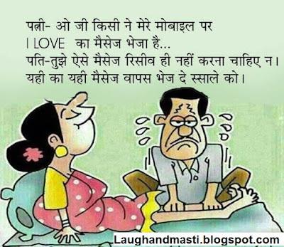 Funny Shadi Se Pareshan Pati Jokes in English