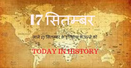 17 September Aaj Ka Itihas