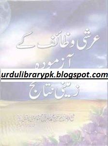 Arshi Wazaif ke Azmooda zameeni natayej by Hazrat Hakeem Muhammad Tariq Mahmood Majzobi Chughtai