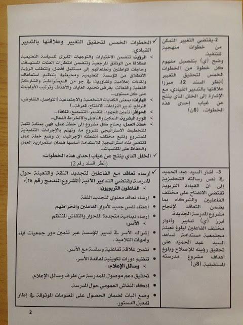 موضوع  وعناصر الإجابة لمباراة ولوج سلك الإدارة التربوية  بمراكش 2017